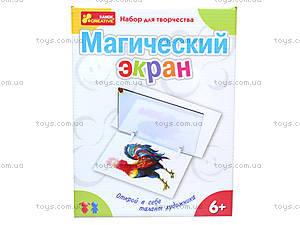 Набор для творчества «Магический экран», 3001б15100128Р