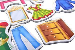 Набор магнитов «Одежда, мебель», VT1501-02, фото