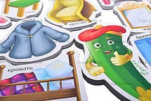 Набор магнитов «Одежда, мебель», VT1501-02, отзывы