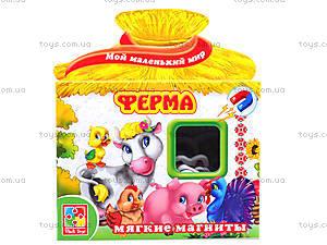 Набор магнитов для детей «Ферма», VT3101-03, отзывы