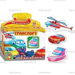 Набор магнитов «Транспорт», VT3101-06, фото