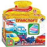 Набор магнитов «Транспорт», VT3101-06, отзывы