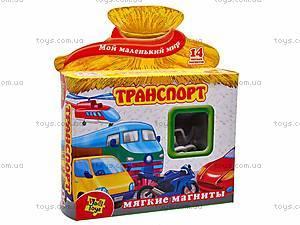 Набор магнитов «Транспорт», VT3101-06, toys.com.ua