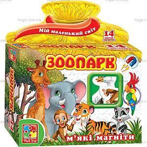 Набор магнитов «Зоопарк», VT3101-05, магазин игрушек