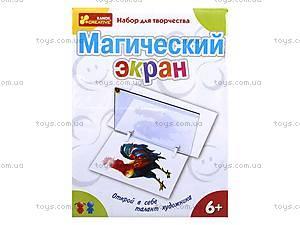 Детский набор для творчества «Магический экран», , цена