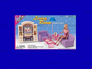 Набор мебели для куклы «Гостинная», 24012