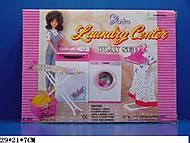 Набор мебели для куклы «Химчистка», 96001, детские игрушки
