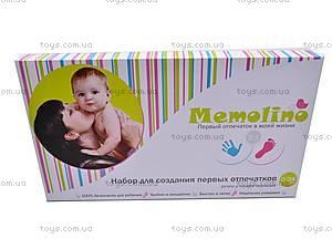 Набор Memolino для мальчиков, 030413, цена