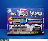 Набор «Мой первый поезд», 12 элементов, 0612, toys.com.ua