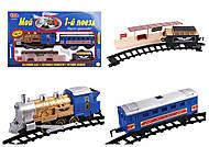 Набор «Мой первый поезд», 12 элементов, 0612, детский