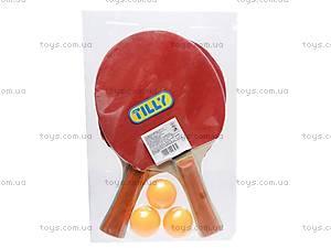 Набор мячей для игры в теннис, BT-PPS-0003, купить
