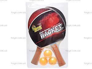 Набор мячей для игры в теннис, BT-PPS-0003