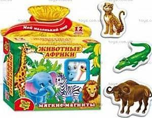Набор мягких магнитов «Животные Африки», ИНМ-105