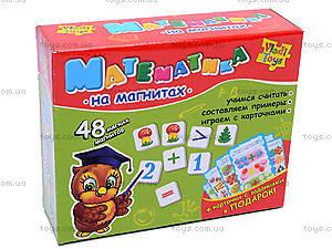 Набор мягких магнитов «Математика», VT1502-04ИM-01