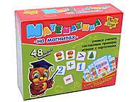 Набор мягких магнитов «Математика», VT1502-04ИM-01, цена