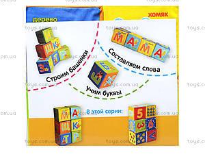 Набор мягких кубиков «Азбука», русский язык, VT1401-01, toys.com.ua