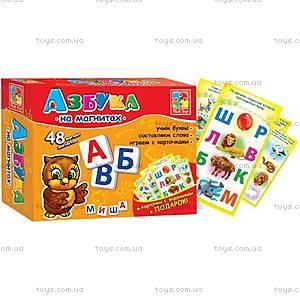 Набор мягких магнитов «Азбука», VT1502-01, игрушки