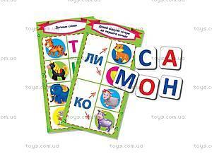 Набор мягких магнитов «Азбука», VT1502-01, детские игрушки