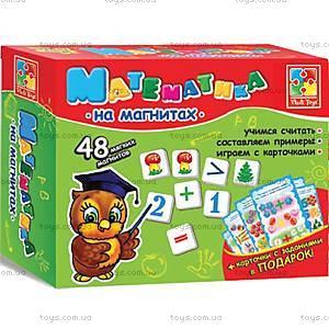 Набор мягких магнитов «Математика», VT1502-04ИM-01, игрушки