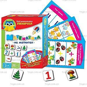 Набор мягких магнитов «Математика», VT1502-04ИM-01, детские игрушки