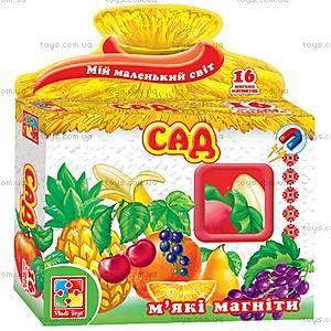 Набор мягких магнитов «Сад», VT3101-01VT1504-03, детские игрушки