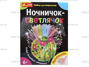 Набор для творчества «Ночничок-светлячок», 9003-03, фото