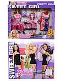Платья для кукол с мультфильма «Sweet Girl», S06, toys