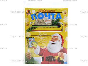 Поздравительный набор «Почта Деда Мороза», , отзывы