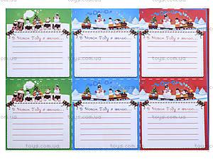 Поздравительный набор «Почта Деда Мороза», , цена