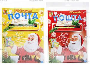 Поздравительный набор «Почта Деда Мороза»,
