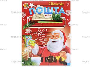 Поздравительный набор «Почта Деда Мороза», , игрушки