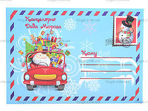 Поздравительный набор «Почта Деда Мороза», , магазин игрушек