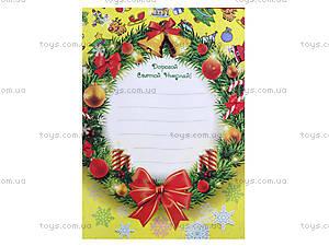 Поздравительный набор «Почта Деда Мороза», , toys.com.ua