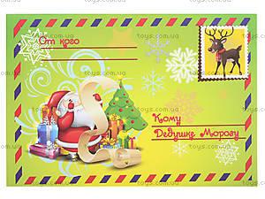 Поздравительный набор «Почта Деда Мороза», , доставка