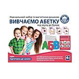 Набор «Подготовка к школе. Изучаем азбуку», 80103, отзывы