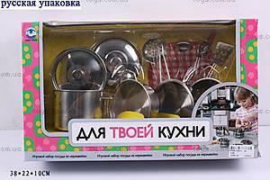 Набор «Посуда» из нержавейки, 3189