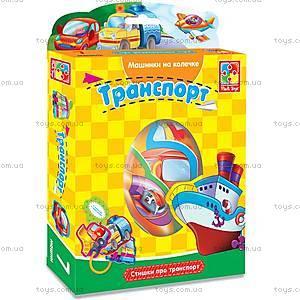 Набор развивающих игр «Транспорт», VT1801-03, магазин игрушек