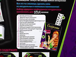 Набор для творчества «Секреты маникюра и педикюра», 5640, купить