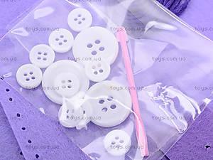 Набор «Шьем из фетра», фиолетовый цвет, 9082, купить