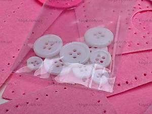 Набор «Шьем из фетра», розовый цвет, 9079, купить