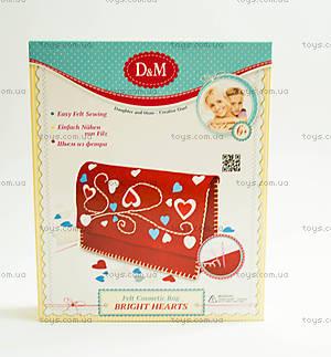 Детский набор для шитья из фетра «Яркие сердечки», 47787