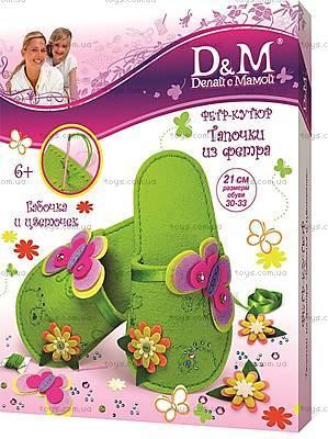 Набор шьем тапочки «Бабочка», 3157