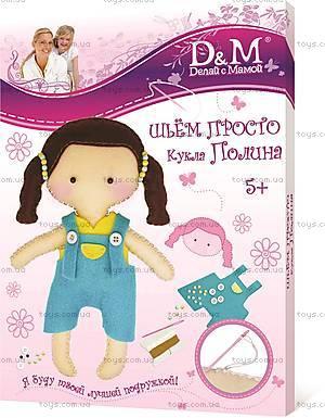 Набор для шитья куклы из фетра «Полина», 48131