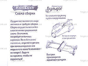 Набор солдатиков «Кентавр», 622, toys.com.ua