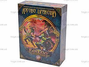 Набор солдатиков «Логово дракона», 344, цена