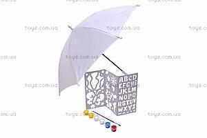 Набор для творчества «Создай свой зонтик», 04584