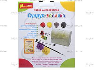Набор для творчества «Сундучок-шкатулка», 3044-2, купить
