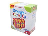 Набор для творчества «Сундучок-шкатулка», 3044-2
