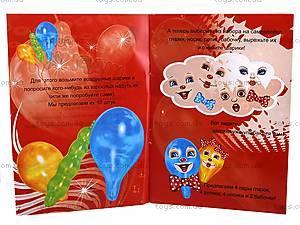Набор для творчества «Super-шарики», 3030, купить