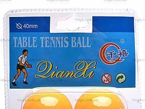 Набор теннисных мячиков, W307PP, цена